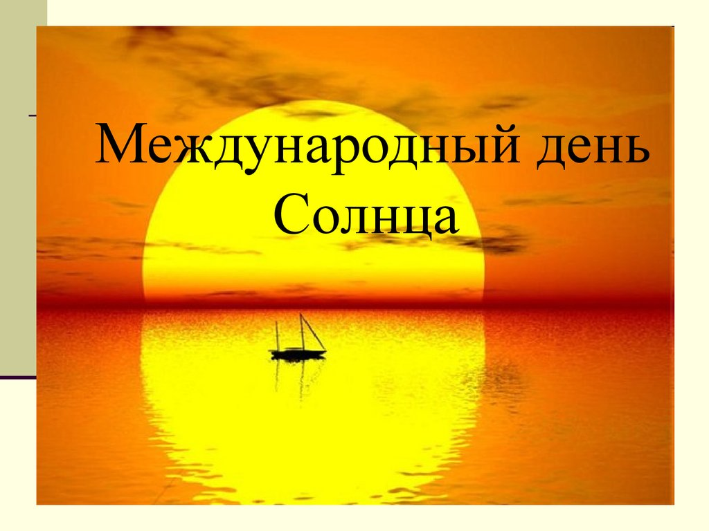 Открытки. Солнце садится. 3 мая Международный День Солнца!