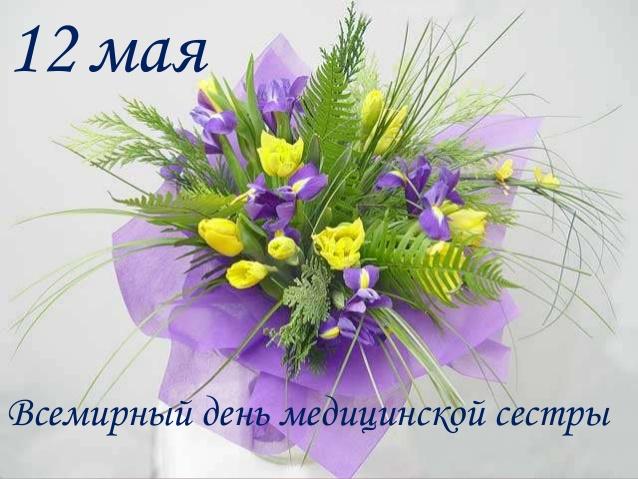 12 мая Всемирный день медицинской сестры! Букет цветов