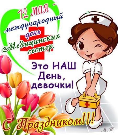 Картинки с поздравлением медсестер