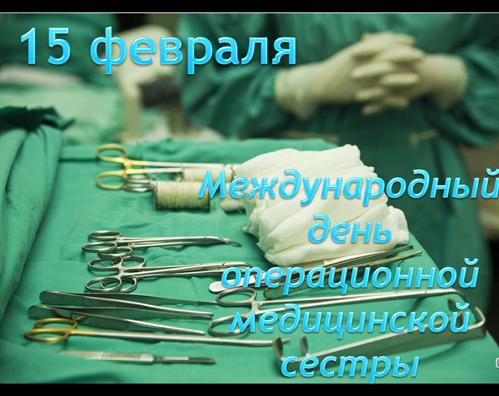 Международный день операционной медицинской сестры! 15 февраля
