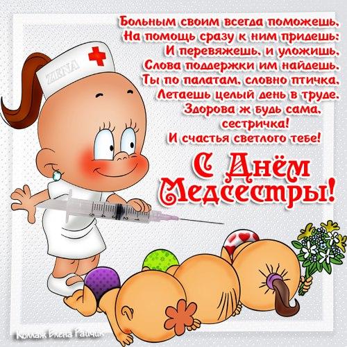 Прикольные открытки с Днем Медсестры открытки фото рисунки картинки поздравления