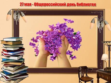 27 мая Общероссийский День библиотек. Библиотека, книги, цветы