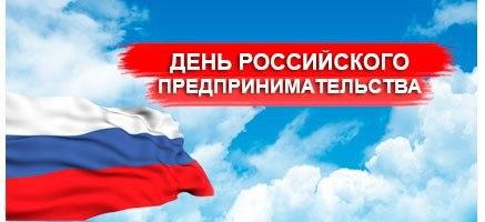 День российского предпринимательства! Поздравляем вас!