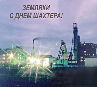 Земляки, С днем шахтера!