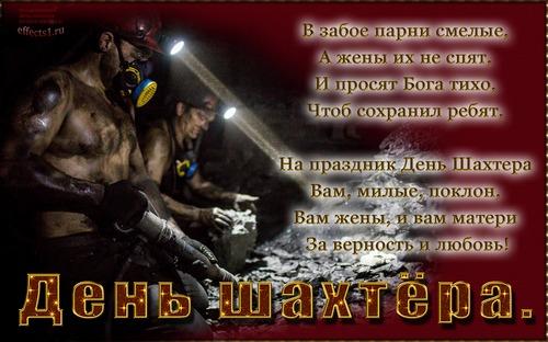 С днем шахтера! Работа в забое открытки фото рисунки картинки поздравления