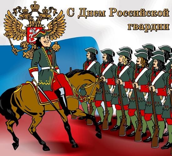 С Днем Российской Гвардии! Поздравляем вас от души!!