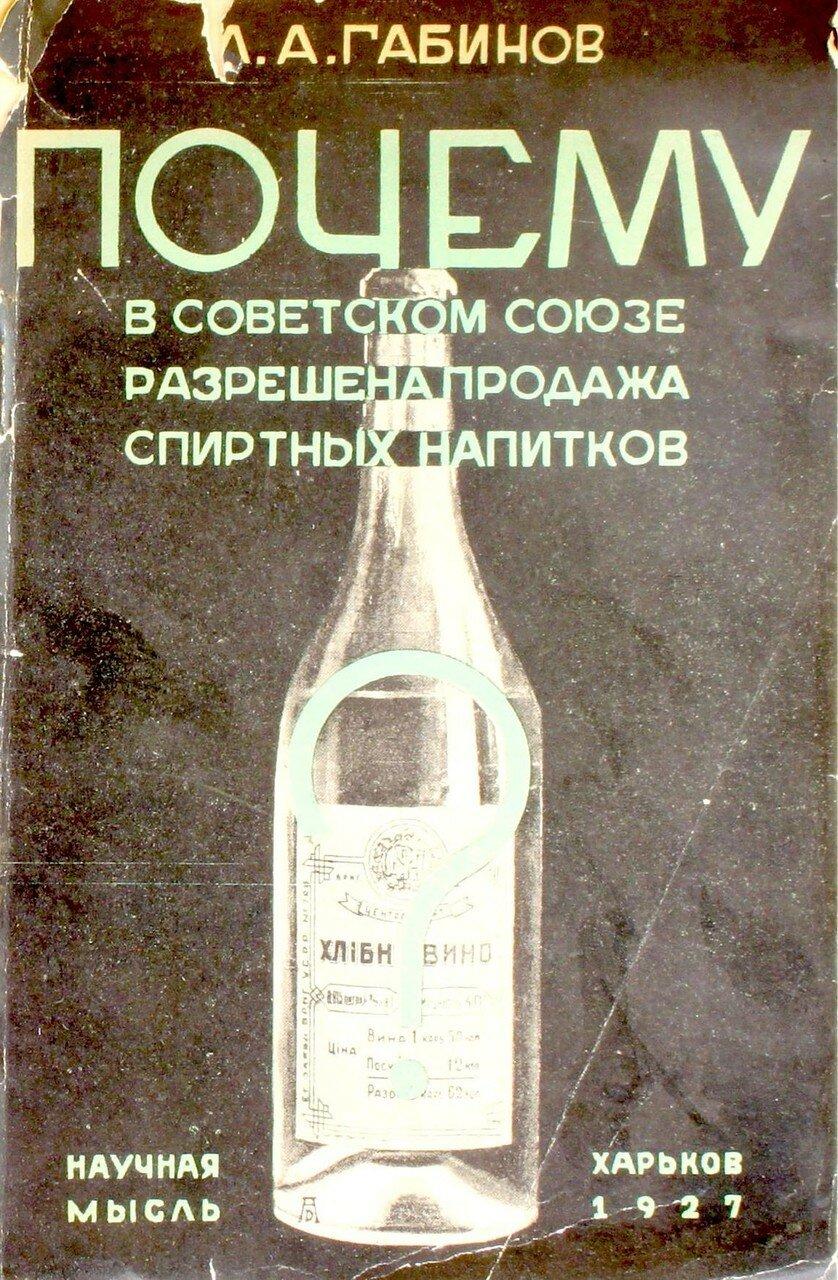 Габинов, Л. А. Почему в Советском Союзе разрешена продажа спиртных напитков.jpg