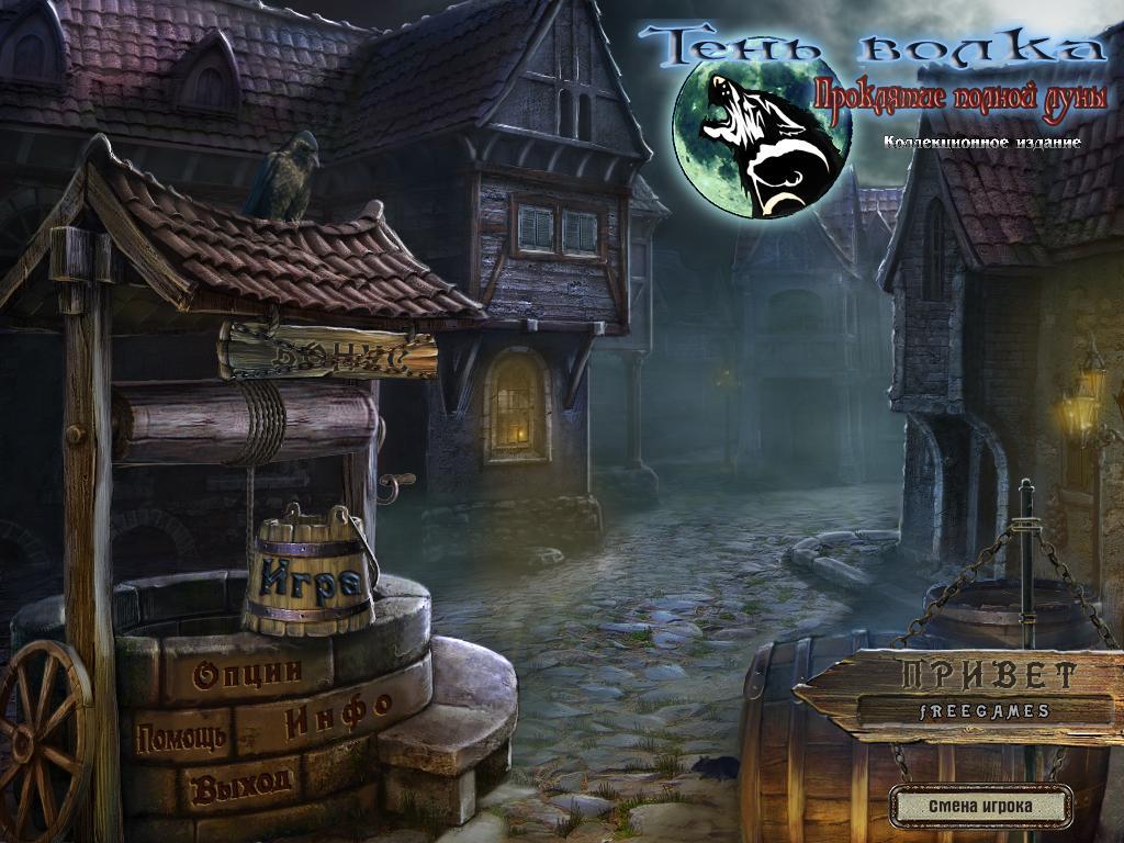 Призрачная тень волка: Проклятие полной луны. Коллекционное издание | Shadow Wolf Mysteries: Curse of the Full Moon CE (Rus)