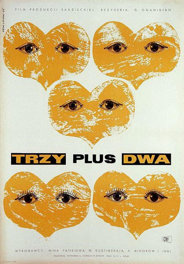 «Три плюс два», 1963 год. Режиссер — Генрих Оганисян.