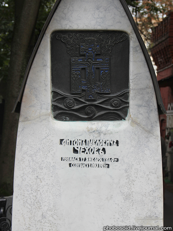 14. Чехов Антон Павлович (17 января 1860 — 2 июля 1904) — русский писатель, драматург, по профессии
