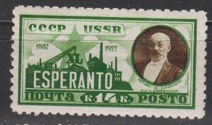 1927 40-летие международного вспомогательного языка эсперанто и в память 10-летия со дня смерти его создателя Л. Заменгофа