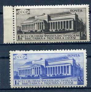 1932 1-я Всесоюзная филателистическая выставка в Москве.