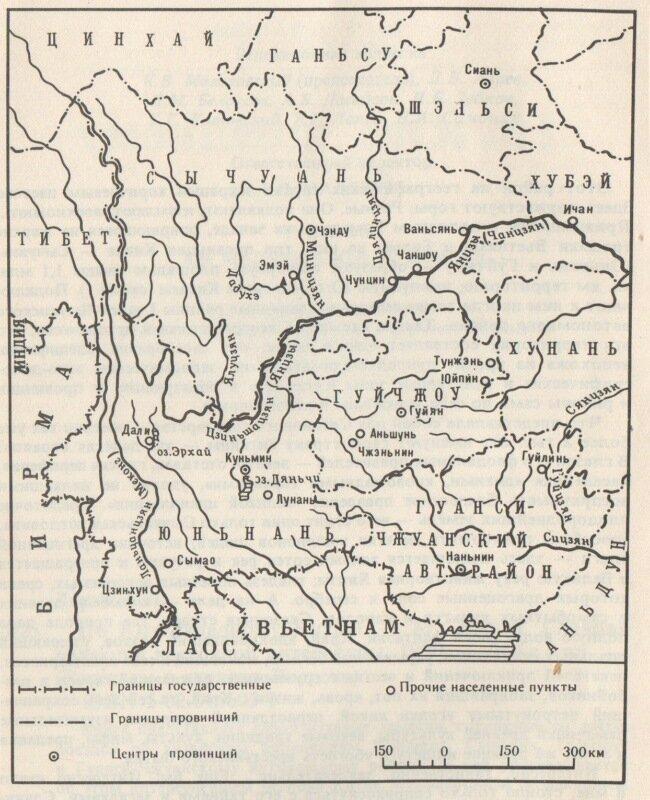 Виктор Ларин: «По Юго-Западному Китаю»
