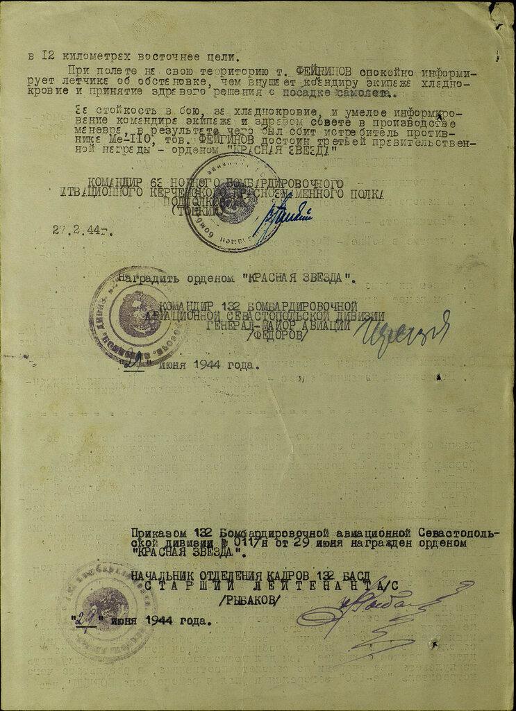 Фейгинов Аркадий Яковлевич. 1.jpg