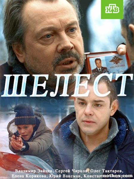 Шелест (1 сезон: 1-16 серии из 16) / 2016 / РУ / HDTVRip + HDTV (720p)
