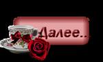 109350700_knopka_8ot_FANINA.png