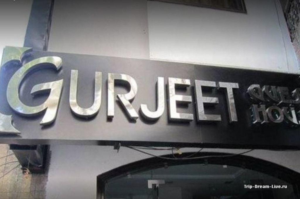 Gurjeet Guesthouse