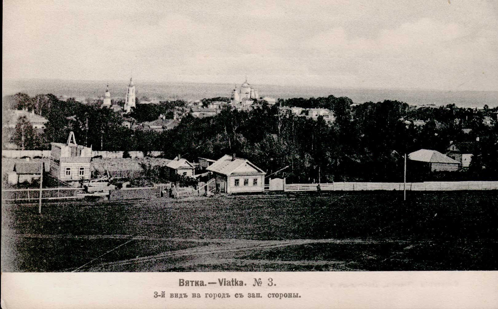 3-й вид города с западной стороны