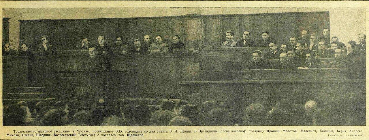 Торжественно-траурное заседание в Москве, посвященное XIX годовщине со дня смерти В.И.Ленина