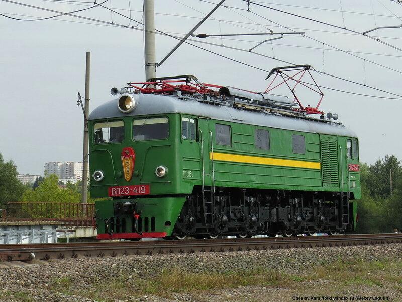 ВЛ23-419 _150
