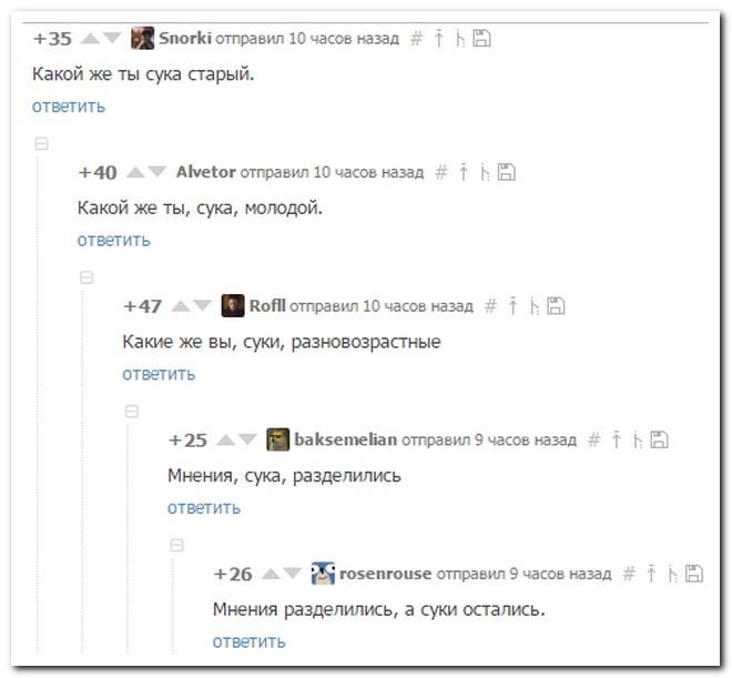 Лучшие комментарии прошедшей недели