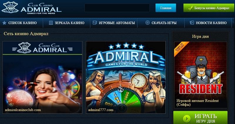 Преимущества и бонусы казино «Адмирал»