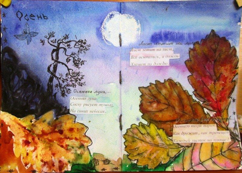 разворот осень