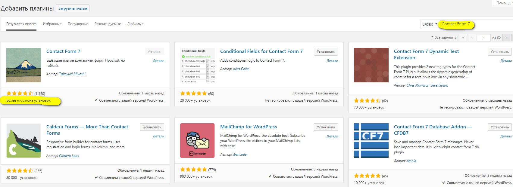 0_1942b0_73ff511b_orig Как добавить форму контактов и обратной связи для  клиентов на  Wordpress?