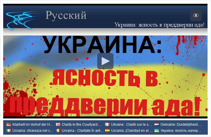 Украина: ясность в преддверии ада!
