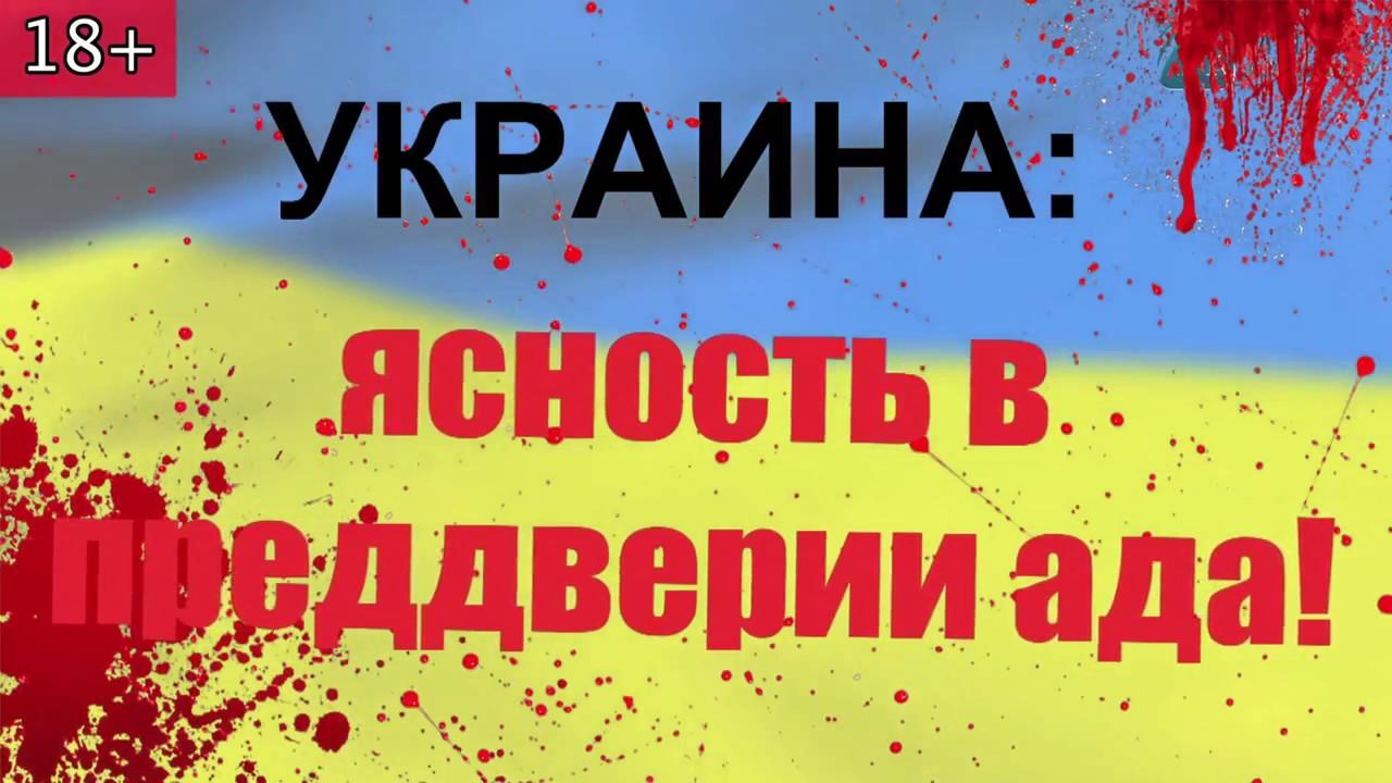 Украина: ясность в преддверии ада...