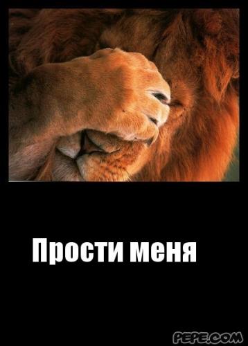 Прости меня! Лев закрыл глаза лапой открытки фото рисунки картинки поздравления