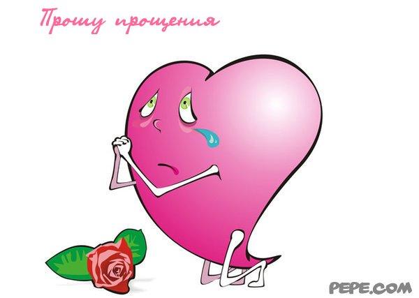 Прошу прощения! Сердце на коленях и роза