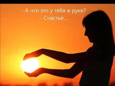 У нас в руках счастье!
