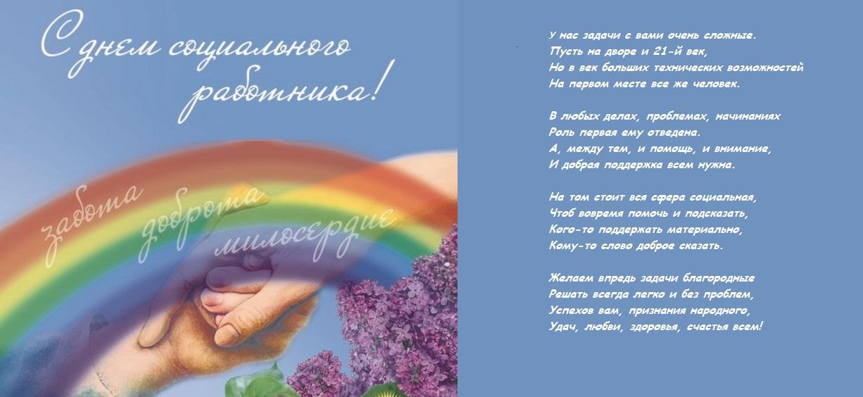 Открытки. С днем социального работника. Радуга, сирень, стихи открытки фото рисунки картинки поздравления