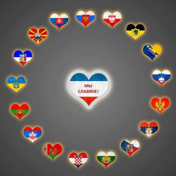25 июня День дружбы и единения славян.  Мы славяне! Сердечки