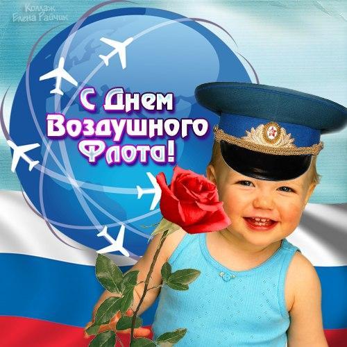 Открытка. С днем воздушного флота! Мальчик с розой открытки фото рисунки картинки поздравления