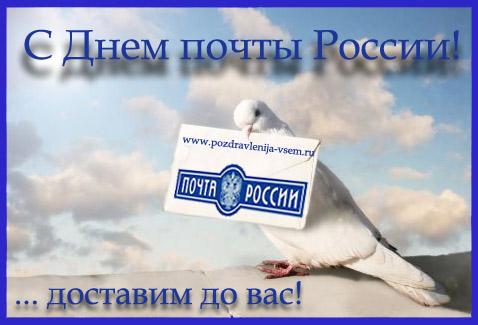 Открытки. С Днем Российской Почты! Доставим для вас!