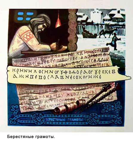 Открытки. С Днем Российской Почты! Первые письма - берестяные грамоты
