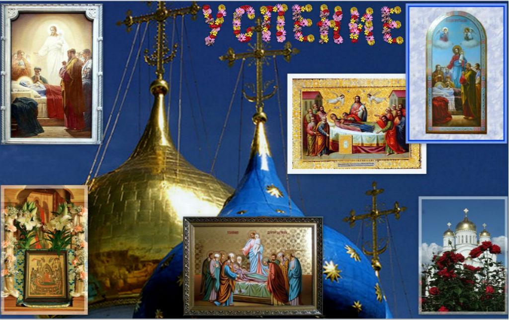 Открытка на Успение Пресвятой Богородицы. С праздником поздравляем!