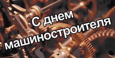 Поздравляем с днем машиностроителя. Удачи вам открытки фото рисунки картинки поздравления