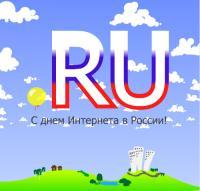 Открытка. С днем Интернета в России!