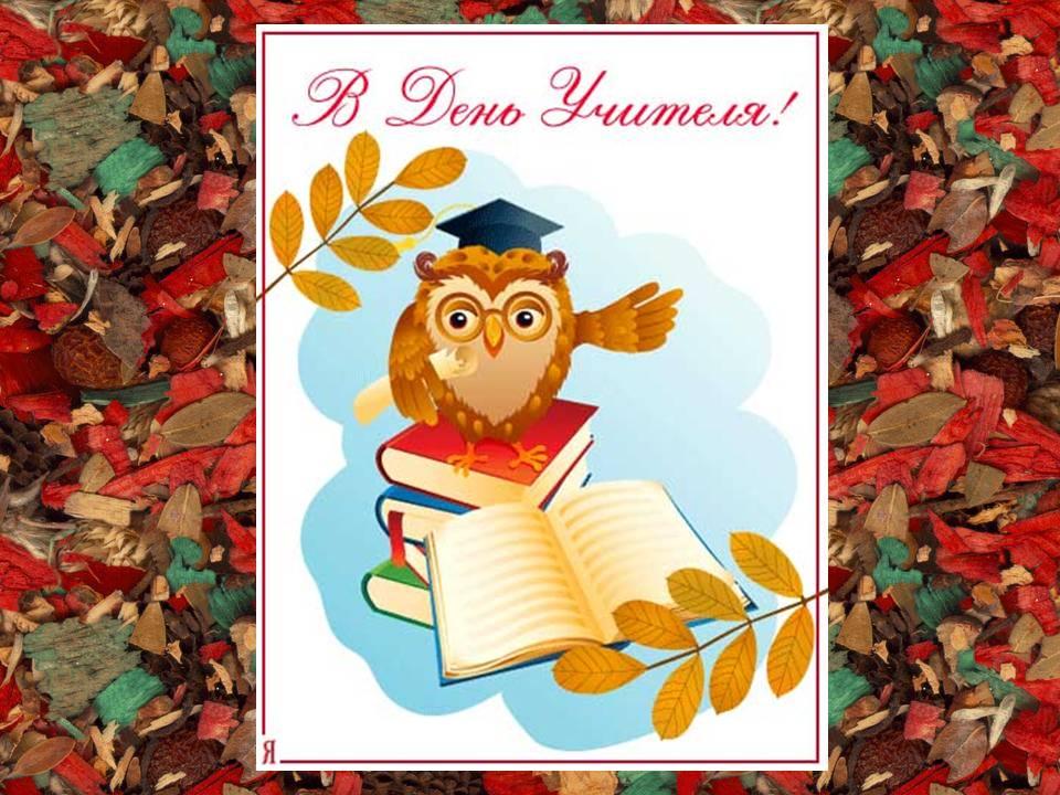 Открытки. С Днем Учителя!  Сова и книги открытки фото рисунки картинки поздравления