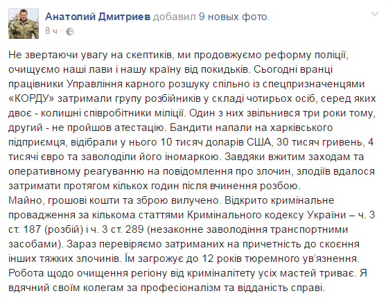 Вгосударстве Украина  банда избывших полицейских и пожилых людей  МВД грабила предпринимателей