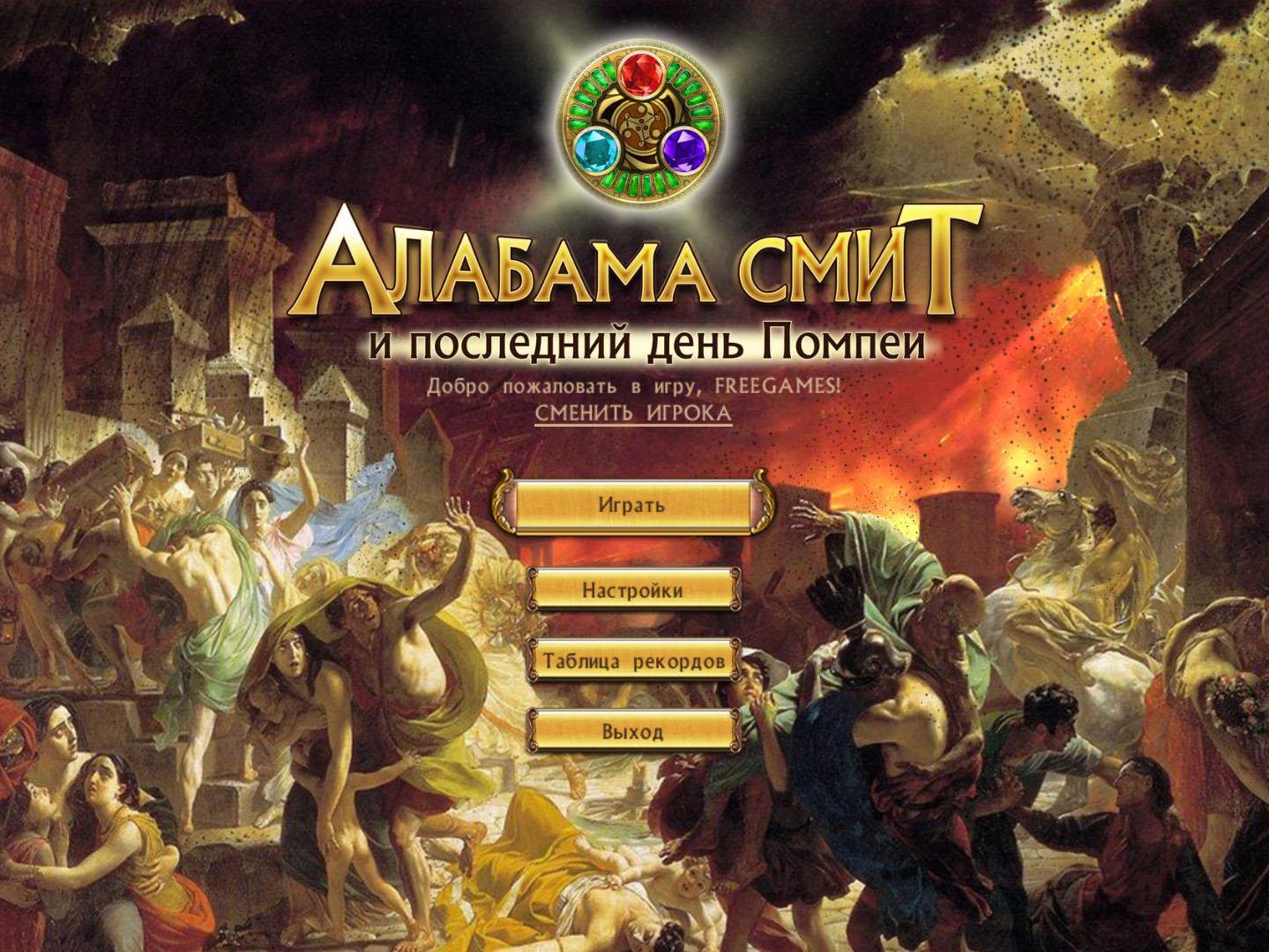Алабама Смит и последний день Помпеи   Alabama Smith in Escape from Pompeii (Rus)
