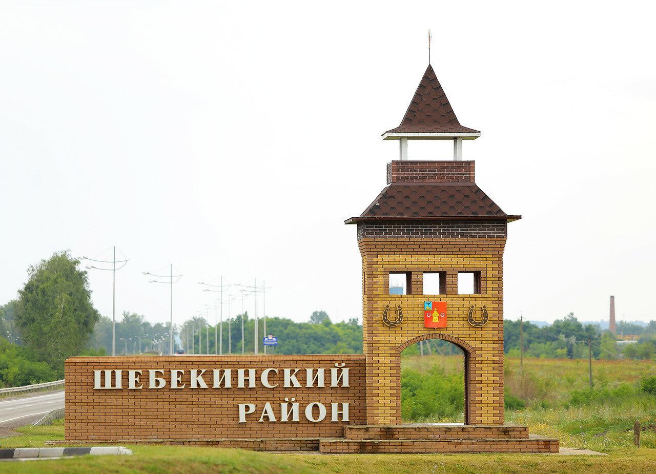 audi, ауди, белгород, шебекинский район, тест драйв, путешествие
