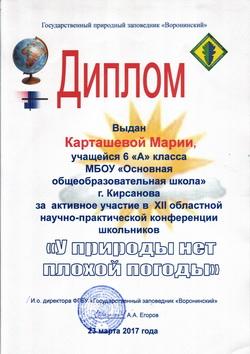 Карташева Марияm.jpg