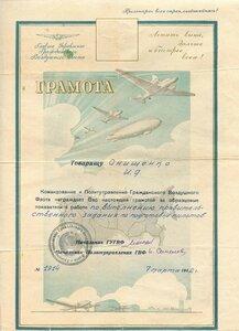 1942 г. Грамота командования и политуправления гражданского воздушного флота.