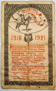 1921 Грамота РККА
