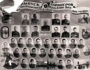 Ленинградское Краснознамённое Военно-инженерное училище им. Жданова. 1947.