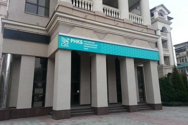Уставный капитал РНКБ увеличен на15 млрд руб. для вложений денег вКрым
